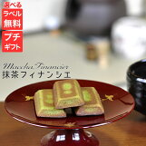 抹茶フィナンシェ簡易包装でお届け老舗茶問屋のこだわりが生きている濃厚お抹茶焼き菓子プチギフトご自宅用に便利なお取寄せ【RCP】祝・合格[おめでとう]ラベルあります。