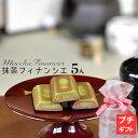 抹茶スイーツ フィナンシェ 5個(うさぎのお宝)リボン付巾着...