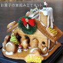 お菓子の家 キット(ヘキセンハウス パーツ) 美味しく食べられるクッキーで作る お菓子の家 は 誕生 ...
