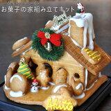 お菓子の家 キット(ヘキセンハウス パーツ) 巣篭もり 美味しい クッキー お菓子の家 誕生日プレゼント ウェルカムボード Xmasパーティー サプライズ オススメ【RCP】クリスマス マラソン 買い回り
