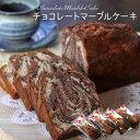 チョコレート マーブル パウンドケーキ4本濃厚チョコが薫る手...