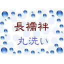 <長襦袢> 丸洗い ari-003 クリーニング 洗い メン...