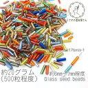 竹ビーズ 約6mm~7mm 銀膜 ガラスビーズ 約20グラム/MIXカラー
