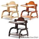 数量限定チェアクッション付大和屋すくすくローチェアテーブル付ベビーチェア木製子ども椅子子供椅子【送料無料(北海道、沖縄、離島は配送不可)】