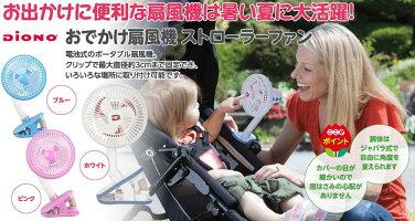 日本育児Dionoディオノおでかけ扇風機ストローラーファンピンク/ブルーベビーカーオプションチャイルドシートオプション