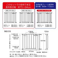 【送料無料(北海道、沖縄、離島は配送不可)】A-KIDSベビーゲートネージュ2DSP取付幅約70センチから94センチ拡張フレーム付きセーフティグッズ