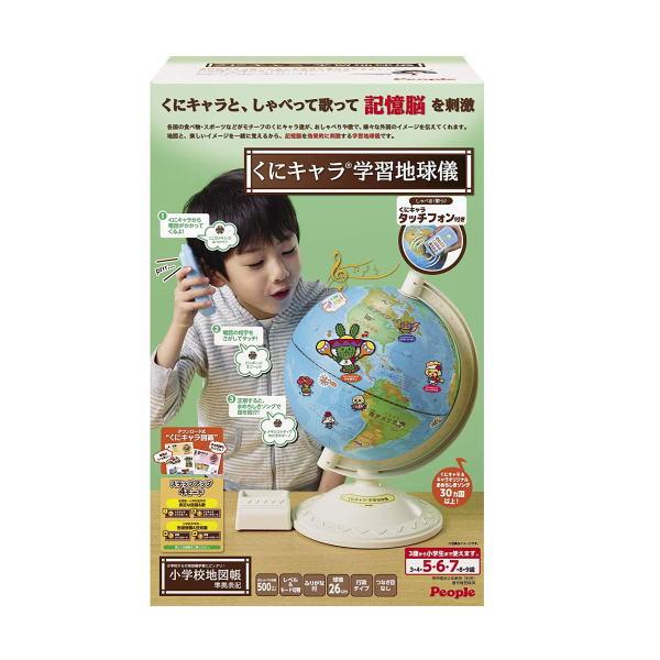 【数量限定目玉】くにキャラ地球儀 ピープル おしゃべり地球儀 3歳から知育玩具 しゃべる地球儀 入園入学祝