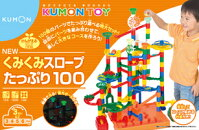 KUMONくもんNEWくみくみスロープたっぷり100公文くもん出版知育玩具知育玩具おもちゃ3歳〜
