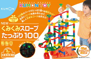 KUMONTOY くもん NEWくみくみスロープたっぷり100 公文 くもん出版 知育玩具 知育玩具 おもちゃ 3歳〜