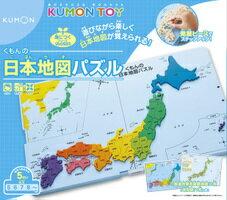 KUMONTOY くもんの日本地図パズル  PN-30公文 くもん出版知育玩具
