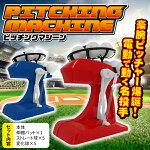 ピッチングマシーンノーマル・変化球ボール各5個&バット付遊具スポーツ玩具おもちゃ野球【RCP】