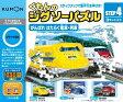 KUMONくもんのジグソーSTEP4がんばれはたらく電車・列車 3歳から 公文 くもん出版 知育玩具 教材 パズル【RCP】