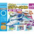 KUMON くもんのジグソーSTEP5集合!特急・新幹線 3歳から 公文 くもん出版 知育玩具 教材 パズル【RCP】