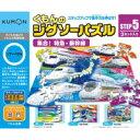 KUMONTOY くもんのジグソーパズル STEP5集合!特急・新幹線 3歳から 公文 くもん出版 知育玩具 教材