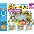 KUMON くもんのジグソーSTEP5 発見!世界の動物 3歳から 公文 くもん出版 知育玩具 教材 パズル【RCP】