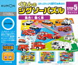 KUMON くもんのジグソーSTEP5 集合!働く車 3歳から 公文 くもん出版 知育玩具 教材 パズル【RCP】