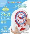 KUMON NEWくるくるレッスン 3歳〜 公文 くもん出版 知育玩具 教材【RCP】
