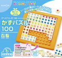 KUMONTOY くもん ぴったりしきつめ かずパズル100 3歳〜 公文 くもん出版 知育玩具 教材
