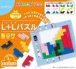 KUMON TOYくもん かんがえるシリーズ L+Lパズル 3歳から 公文 くもん出版 知育玩具 教材LLパズル【RCP】