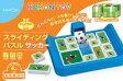 KUMON TOYくもん かんがえるシリーズ スライディングパズル サッカー 4歳から 公文 くもん出版 知育玩具 教材【RCP】