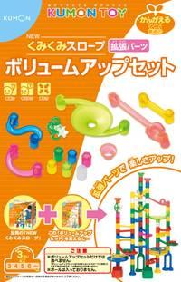 KUMONTOY くもんNEWくみくみスロープボリュームアップセット かんがえるシリーズ 創造力 公文くもん出版 知育玩具 おもちゃ 3歳〜
