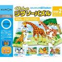 KUMONTOY くもんのジグソーパズルSTEP2 なかよしどうぶつファミリー 2歳から ステップ2公文 くもん出版 知育玩具 教材