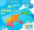 KUMON リニューアル くもんの世界地図パズル 公文 くもん出版知育玩具【RCP】