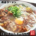 【送料無料】徳島ラーメン 奥屋/濃厚醤油豚骨ラーメン 3食入