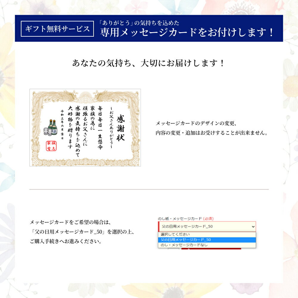 【2021父の日|送料無料】菊の司酒造純米大吟醸てづくり七福神1800ml