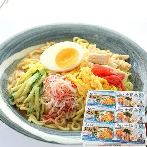 【送料無料】繁盛店冷やし中華セット 12食入