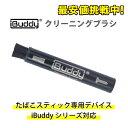 電子タバコiBuddy用 クリーニングブラシ
