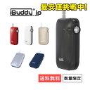 《送料無料》電子タバコ【iBuddy i1(アイバディ アイワン)スターターキット】加熱式タバコ 数量限定 特別価格!