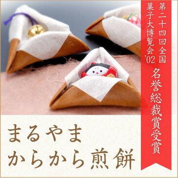 【製造元より直送!】まるやまからから煎餅(10個化粧箱入り)山形 鶴岡 庄内 からからせんべい お土産 楽しい 手土産 正月 お歳暮 年賀 内祝い