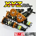 XYZ 車高調 インプレッサ WRX STi GRB GRF GVB GVF スバル RS Type RS-SU10 フルタップ車高調 全長調整式車高調 30段階減衰力調整付車高調