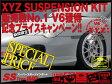 XYZ車高調 SS Type-IMP PORSCHE ポルシェ 986 ボクスター SS-PO05 30段階減衰力調整付車高調 ネジ式車高調