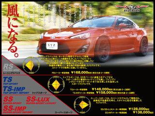 【XYZ車高調】RSTypeマツダロードスター【NB6CE/NB8C】RS-MA24【30段階減衰力調整付車高調,全長調整式車高調,フルタップ車高調】