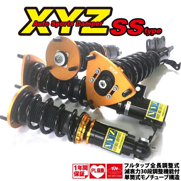 サスペンション, 車高調整キット XYZ GD1 GD3 SS Type SS-HN33 30