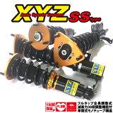 XYZ 車高調 SS Type レガシィ B4 アウトバック BN9 BS9 スバル SS-SU17-1 フルタップ車高調 全長調整式車高調 30段階減衰力調整付車高調