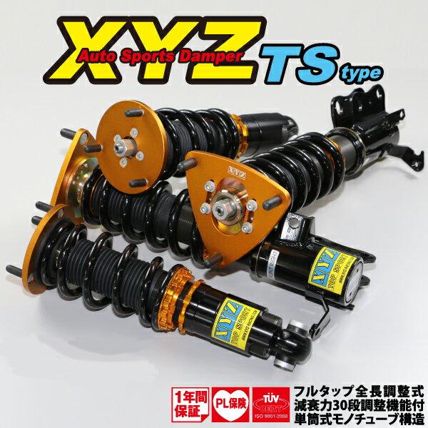 サスペンション, 車高調整キット XYZ TS Type B15 FB15 TS-NI31-A 30