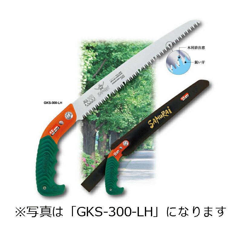 剪定用具, 園芸用はさみ  SAMURAI GKS-240-LH KAMIZAWA SEIKO D