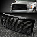 グリル BLACK ABS HORIZONTAL MESHEDフロントアッパーバンパーグリルガード(09-14フォードF150用) BLACK ABS HORIZONTAL MESHED FRONT UPPER BUMPER GRILLE GUARD FOR 09-14 FORD F150