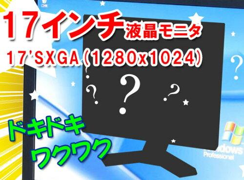 中古液晶モニター/超お買い得17インチシークレットディスプレイMiniD-Sub15pin対応/17'SXGA(1280x1...