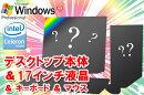 超お買い得商品17インチ液晶モニター付属シークレットパソコンセット【送料無料】
