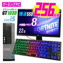 ゲーミングPC 新品グラフィックボード搭載 新品SSD256GB 大容量メモリ8GB 液晶 22型モニター セット 光るゲーミングキーボード付 Windows 10 Core i5 中古 PC フォートナイト Fortnite プレイ可能【中古】・・・