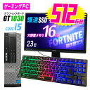 ゲーミングPC 新品グラフィックボード搭載 新品SSD512GB 大容量メモリ16GB 大画面 液晶 23型モニター セット 光るゲーミングキーボード付 Windows 10 Core i5 中古 PC フォートナイト Fortnite プレイ可能【中古】・・・