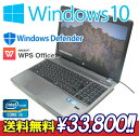 中古ノートパソコン【送料無料】HP ProBook 4540S(オフィス・セキュリティソフト付き S...