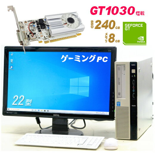 パソコン, デスクトップPC PC GeForce GT 1030 SSD240GB NEC PC-MK32MLZZJ5XH 22 22 Windows10 Corei5 8GB GeForceGT1030 HDMI DVD