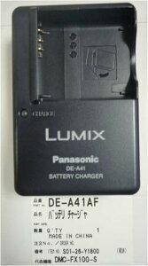 パナソニック デジタルカメラ【デジカメ】対応機種:DMC-FX07、DMC-FX50、DMC-FX01、DMC-LX2、...