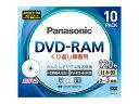 Panasonic純正部品コード:LM-AF120LH10 ◆パナソニック3倍速片面120分4.7GBDVD-RAMディスク(ディスクタイプ)10枚パック◆◆ ■新品純正