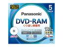 Panasonic純正部品コード:LM-AF120LH5 ◆パナソニック3倍速片面120分4.7GBDVD-RAMディスク(ディスクタイプ)5枚パック◆◆ ■新品純正